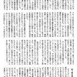 山行体験記3)自立した女性革命家への飛躍めざし隊を牽引すべく奮闘しぬく:上州武尊山行