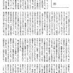 山行体験記4)未経験さに甘えず初めての雪山を踏破する:上州武尊山行