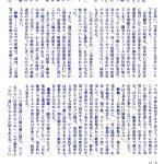 日常活動の手引き(5):集会への結集解散、情宣闘争