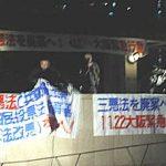 11・22大阪緊急行動に行ってきました