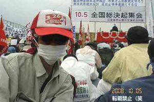 2008.10.5 三里塚全国集会に参加しました(1