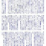 盗聴防止(3):集音盗聴