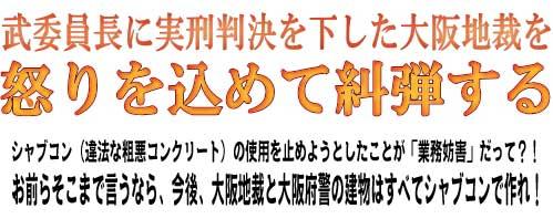 関生弾圧糾弾!大阪地裁を許さない