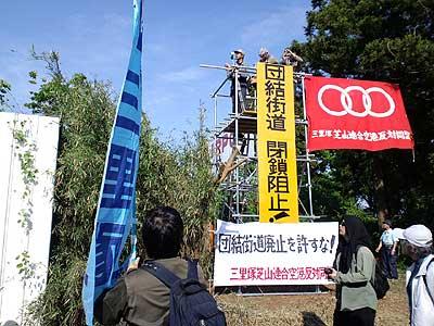 市東さんが逮捕された!明日早朝までに三里塚現地にかけつけよう!