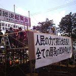 3・27三里塚闘争に行ってきた(前編)