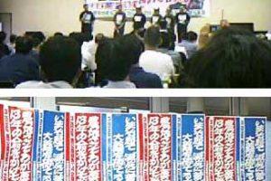 管制塔元被告連帯 9.18集会が会場満杯で開催!