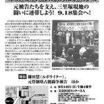 元被告達と三里塚現地の闘いに連帯する9・18集会へ!