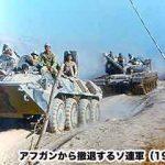 イラクの米軍とアフガンのソ連軍(序論)