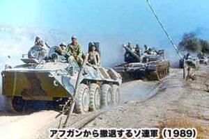 イラクの米軍とアフガンのソ連軍 歴史は繰り返すのか