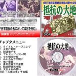 DVD 「抵抗の大地」予告編映像