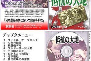 DVD 「抵抗の大地」販売開始