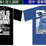 元被告連帯Tシャツの第三次販売