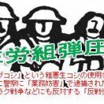 戸田ひさよし門真市議への議員クビ切り決定糾弾、緊急報告集会へ