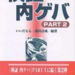 蔵田さんの回答書への読書感想文ー内ゲバ問題は内在化が必要