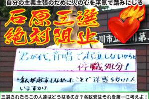 全国の左派市民は浅野史郎氏に勝手に連帯せよ!(2)