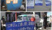 江東区に対し竪川河川敷公園での野宿労働者の強制排除を止めるようメール・FAXの集中を!