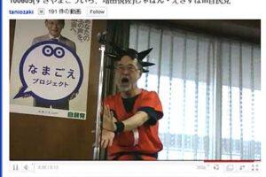 自民党三橋貴明候補の当選を祈念する…俺は入れないけどね(笑