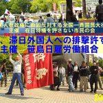 寄稿】在特会、外国人追い出しへ行動へのカウンター情宣報告(名古屋)