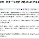 高校無償化からの朝鮮学校排除の問題について