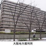 関生弾圧報告-4月7日第1回公判傍聴とデモに参加を!