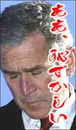 ブッシュ大統領