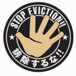 1・30大阪市による野宿者強制排除に抗議の声を!
