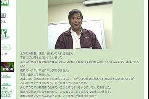 鈴木加代子さんのブログが再開されていました