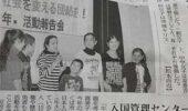 入管センター収容の外国人の人権と健康守れ−「牛久の会」の活動