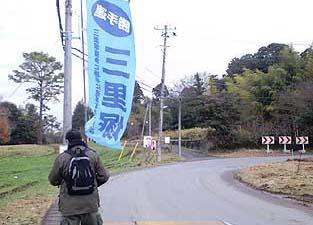 三里塚三人デモ01