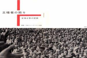 写真集】主権者の怒り―60年安保闘争の記録