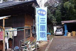 三里塚三人デモご報告(後編)‐ 鈴木さん宅へ