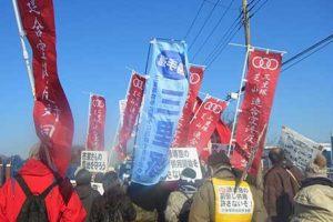緊迫する三里塚・新年デモに参加 2・18千葉→3・24現地闘争へ