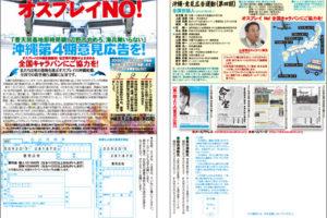 呼びかけ : 第四期沖縄意見広告運動に賛同・参加しよう!