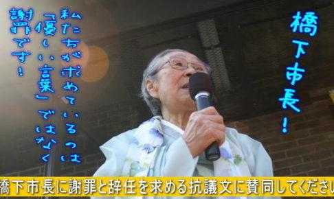 橋下氏に謝罪と辞任を求める抗議文