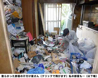 ゴミ屋敷・片付けの東京アップターン