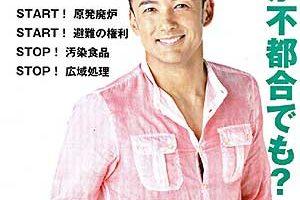 山本太郎氏2013参院選