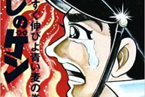 〔社会〕島根県松江市教育委員会が「はだしのゲン」の「貸出禁止」を要請した件について