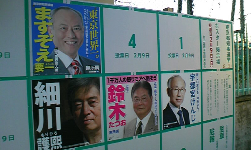 2014都知事選