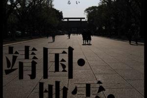 2014 映画「靖国・地霊・天皇」予告編~左右を代表する二人の弁護士が「靖国」を語る