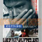 映画『オキナワの少年』上映会に参加します