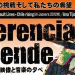 11・20アジェンデの子供たち~映像と音楽の夕べ~開催の経緯とご案内