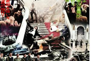 1975 映画「サンチャゴに雨が降る」予告編~もうひとつの 9・11―その日、チリは震撼した。
