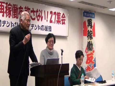 2015.02.07 テント撤去・原発再稼働を許すな!2 7集会