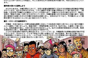 いよいよ本日!集団的自衛権の法制化阻止・沖縄連帯・安倍たおせ!新宿反戦デモへ!