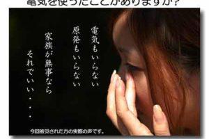 転載】原発で最重要課題は「福島を救え」ではないのか