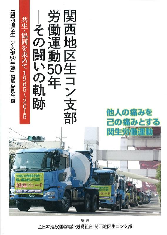 関西地区生コン支部労働運動50年―その闘いの軌跡