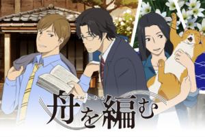 2016年10月から12月のアニメ