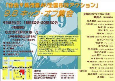 「安倍9条改憲NO! 全国市民アクション」9.8キック・オフ集会 @ なかのZERO大ホール