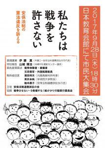 私たちは戦争を許さない-安保法制の憲法違反を訴える市民大集会 @ 日本教育会館