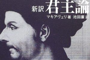 マキァベリ『君主論』